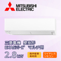 三菱電機 壁掛け形マルチ用 BXASシリーズ MSZ-2817BXAS-W-IN 2.8kW(10畳程度)