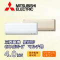 三菱電機 壁掛け形マルチ用 GXASシリーズ MSZ-4017GXAS-W-IN MSZ-4017GXAS-T-IN 4.0kW(14畳程度)