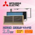 三菱電機 壁埋込形マルチ用 MTZ-2817AS-IN  2.8kW(10畳程度)