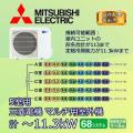 三菱電機 マルチ用 室外機 MXZ-6817AS 5室用 計11.3kWまで