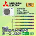 三菱電機 マルチ用 室外機 MXZ-9017AS 5室用 計14.8kWまで