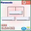 パナソニック Gシリーズ 壁掛形 標準 PA-SP140K5GTN1 同時トリプル 5馬力相当