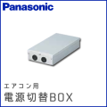 AD-CZ01DKB パナソニック エアコン用電源切替ボックス