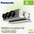 パナソニック Xシリーズ 天井ビルトインカセット形 PA-P112F4XN3 シングル 4馬力相当