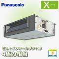 パナソニック Xシリーズ ビルトインオールダクト形 PA-P112FE4XN3 シングル 4馬力相当