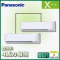 パナソニック Xシリーズ 壁掛形 ECONAVI PA-P112K4XDA2 同時ツイン 4馬力相当