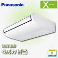パナソニック Xシリーズ 天井吊形 標準 PA-P112T4XN2 シングル 4馬力相当