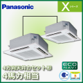 パナソニック Xシリーズ 4方向天井カセット形 ECONAVI PA-P112U4XDB 同時ツイン 4馬力相当