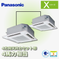 パナソニック Xシリーズ 4方向天井カセット形 標準 PA-P112U4XDN2 同時ツイン 4馬力相当