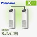パナソニック Xシリーズ 床置形 PA-P140B4XD 同時ツイン 5馬力相当