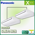パナソニック Xシリーズ 天井吊形 ECONAVI PA-P140T4XDA2 同時ツイン 5馬力相当
