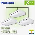 パナソニック Xシリーズ 天井吊形 標準 PA-P140T4XTN2 同時トリプル 5馬力相当