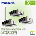 パナソニック Xシリーズ 天井ビルトインカセット形 PA-P160F4XTN3 同時トリプル 6馬力相当