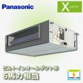 パナソニック Xシリーズ ビルトインオールダクト形 PA-P160FE4XN3 シングル 6馬力相当