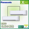 パナソニック Xシリーズ 壁掛形 ECONAVI PA-P160K4XDA2 同時ツイン 6馬力相当