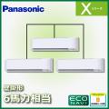 パナソニック Xシリーズ 壁掛形 ECONAVI PA-P160K4XTA2 同時トリプル 6馬力相当