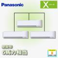 パナソニック Xシリーズ 壁掛形 標準 PA-P160K4XTN2 同時トリプル 6馬力相当