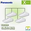 パナソニック Xシリーズ 天井吊形 標準 PA-P160T4XVN2 同時ダブルツイン 6馬力相当
