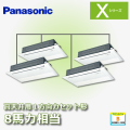 パナソニック Xシリーズ 高天井用1方向カセット形 PA-P224D4XVN2 同時ダブルツイン 8馬力相当