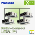 パナソニック Xシリーズ 天井ビルトインカセット形 PA-P224F4XVN3 同時ダブルツイン 8馬力相当