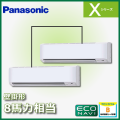 パナソニック Xシリーズ 壁掛形 ECONAVI PA-P224K4XDA2 同時ツイン 8馬力相当