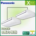 パナソニック Xシリーズ 天井吊形 ECONAVI PA-P224T4XDA2 同時ツイン 8馬力相当