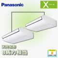 パナソニック Xシリーズ 天井吊形 標準 PA-P224T4XDN2 同時ツイン 8馬力相当