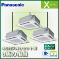 パナソニック Xシリーズ 4方向天井カセット形 ECONAVI PA-P224U4XTB 同時トリプル 8馬力相当