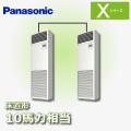 パナソニック Xシリーズ 床置形 PA-P280B4XDN 同時ツイン 10馬力相当