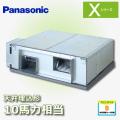 パナソニック Xシリーズ 天井埋込形 PA-P280E4XN2 シングル 10馬力相当