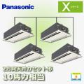 パナソニック Xシリーズ 2方向天井カセット形 PA-P280L4XVN2 同時ダブルツイン 10馬力相当