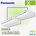 パナソニック Xシリーズ 天井吊形 標準 PA-P280T4XDN2 同時ツイン 10馬力相当