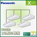 パナソニック Xシリーズ 天井吊形 ECONAVI PA-P280T4XVA2 同時ダブルツイン 10馬力相当