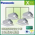 パナソニック Xシリーズ 4方向天井カセット形 ECONAVI PA-P280U4XVB 同時ダブルツイン 10馬力相当