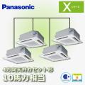 パナソニック Xシリーズ 4方向天井カセット形 標準 PA-P280U4XVN2 同時ダブルツイン 10馬力相当
