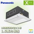 パナソニック Xシリーズ 1方向天井カセット形 PA-P40DM4SXN2 PA-P40DM4XN2 シングル 1.5馬力相当