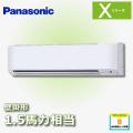 パナソニック Xシリーズ 壁掛形 標準 PA-P40K4SXN2 PA-P40K4XN2 シングル 1.5馬力相当