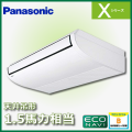 パナソニック Xシリーズ 天井吊形 ECONAVI PA-P40T4SXA2 PA-P40T4XA2 シングル 1.5馬力相当
