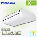 パナソニック Xシリーズ 天井吊形 標準 PA-P40T4SXN2 PA-P40T4XN2 シングル 1.5馬力相当