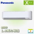 パナソニック Xシリーズ 壁掛形 標準 PA-P45K4SXN2 PA-P45K4XN2 シングル 1.8馬力相当