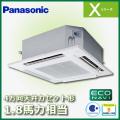 パナソニック Xシリーズ 4方向天井カセット形 ECONAVI PA-P45U4SXB PA-P45U4XB シングル 1.8馬力相当