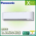 パナソニック Xシリーズ 壁掛形 ECONAVI PA-P56K4SXA2 PA-P56K4XA2 シングル 2.3馬力相当