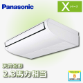 パナソニック Xシリーズ 天井吊形 標準 PA-P56T4SXN2 PA-P56T4XN2 シングル 2.3馬力相当