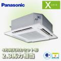 パナソニック Xシリーズ 4方向天井カセット形 標準 PA-P56U4SXN2 PA-P56U4XN2 シングル 2.3馬力相当