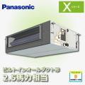 パナソニック Xシリーズ ビルトインオールダクト形 PA-P63FE4SXN3 PA-P63FE4XN3 シングル 2.5馬力相当