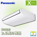 パナソニック Xシリーズ 天井吊形 標準 PA-P63T4SXN2 PA-P63T4XN2 シングル 2.5馬力相当
