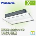 パナソニック Xシリーズ 高天井用1方向カセット形 PA-P80D4SXN2 PA-P80D4XN2 シングル 3馬力相当