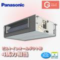パナソニック Gシリーズ ビルトインオールダクト形 標準 PA-SP112FE5GN1 シングル 4馬力相当