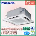 パナソニック Gシリーズ 4方向天井カセット形 ECONAVI PA-SP112U5GB シングル 4馬力相当
