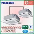 パナソニック Gシリーズ 4方向天井カセット形 ECONAVI PA-SP112U5GDB 同時ツイン 4馬力相当